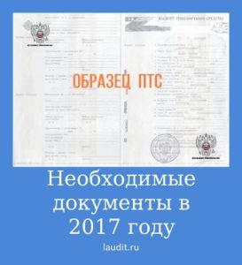 Необходимые документы в 2017 году