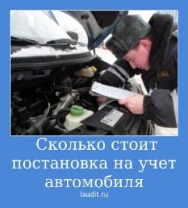 сколько стоит постановка на учет автомобиля