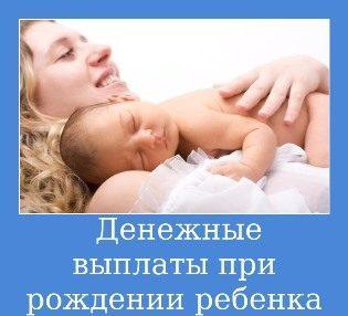Денежные выплаты при рождении ребенка в 2017 году
