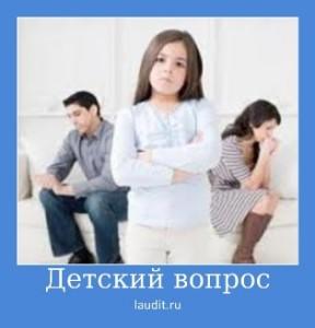 Что нужно для развода с мужем