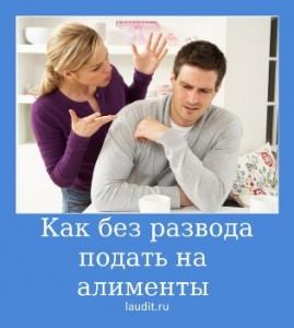 Как без развода подать на алименты