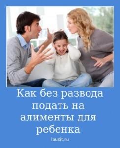 Как без развода подать на алименты для ребенка