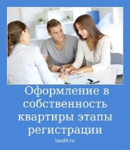 Оформление в собственность квартиры этапы регистрации