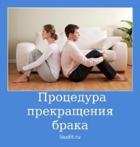 Процедура прекращения брака