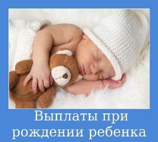 выплаты при рождении ребенка в 2017 году