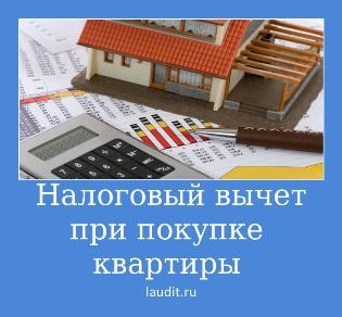 Заявление о распределении имущественного вычета