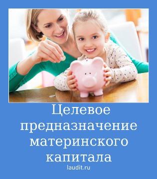 Погашение кредита средствами материнского капитала.