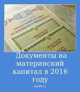 документы на материнский капитал в 2016 году