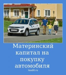 материнский капитал на покупку автомобиля