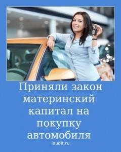 приняли закон материнский капитал на покупку автомобиля