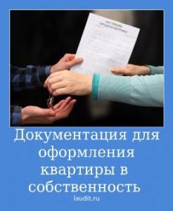 Документация для оформления квартиры в собственность