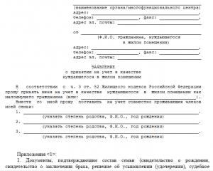 Документы и процедура оформления на очередь
