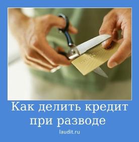 Как делить кредит при разводе, порядок действий