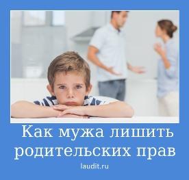 Как мужа лишить родительских прав