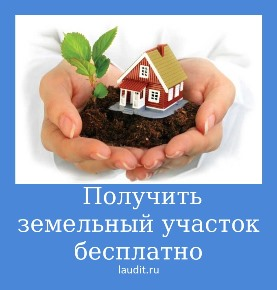 Получить земельный участок бесплатно