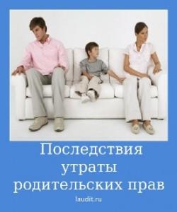 Последствия утраты родительских прав
