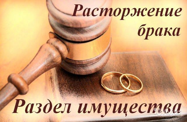 поделить имущество до расторжения брака был грандиозен