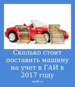Стоимость постановки автомобиля на учёт в 2019 году