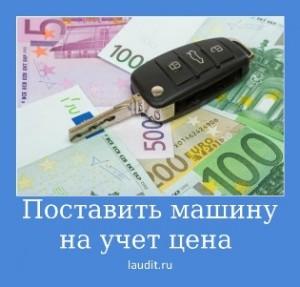 поставить машину на учет цена