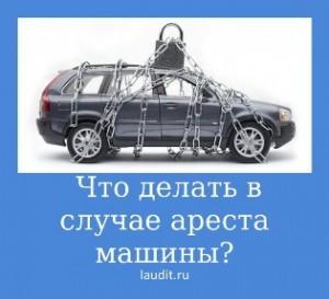 Что делать в случае ареста машины