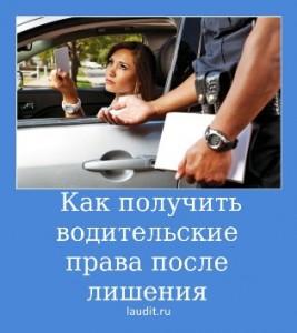 Как получить водительские права после лишения