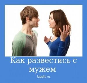 Как развестись с мужем