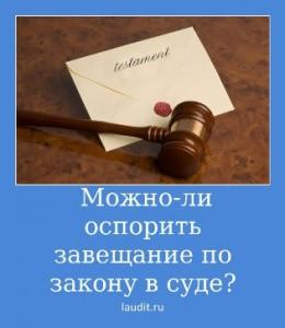Можно ли оспорить завещание по закону в суде