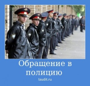 Обращение в полицию