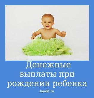 денежные выплаты при рождении ребенка
