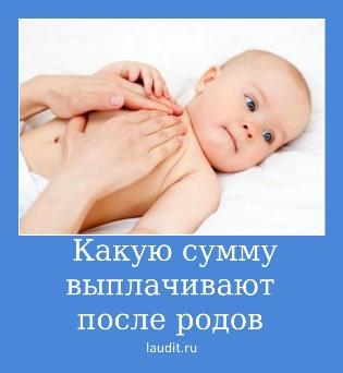 какую сумму выплачивают после родов