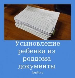 усыновление ребенка из роддома документы