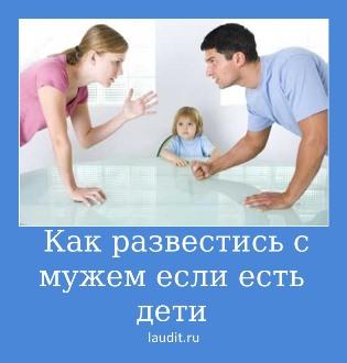 Как развестись с мужем если есть дети