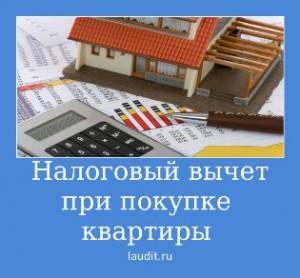 Налоговый вычет при покупке квартиры в 2020 году