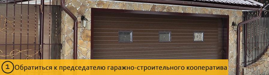Обратиться к председателю гаражно-строительного кооператива