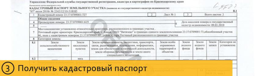 Получить кадастровый паспорт
