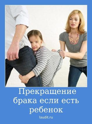 Прекращение брака если есть ребенок