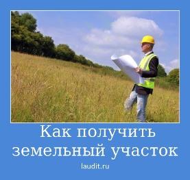 Как получить земельный участок