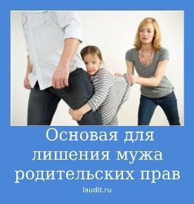Основая для лишения мужа родительских прав