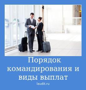 Порядок командирования и виды выплат