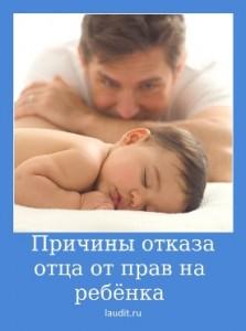Причины отказа отца от прав на ребёнка