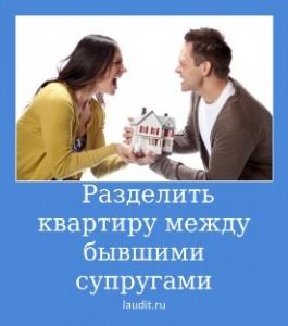 Разделить квартиру между бывшими супругами