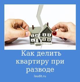 как делить квартиру приобретённую в ипотеку при разводе