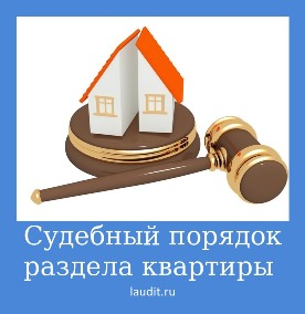 судебный порядок раздела квартиры