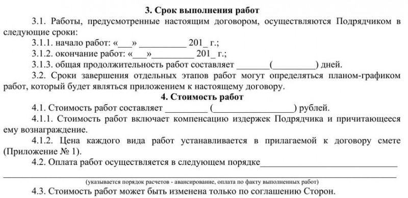 Особенности трудового соглашения на выполнение работ с физическим лицом