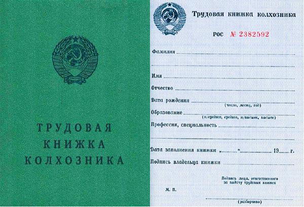 Выдача уведомления работнику получить трудовую книжку при увольнении