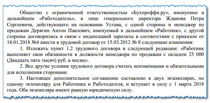 Оформление дополнительного соглашения к трудовому договору